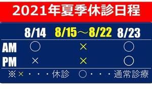 7月のフジタガンカニュースは明日から配布開始です