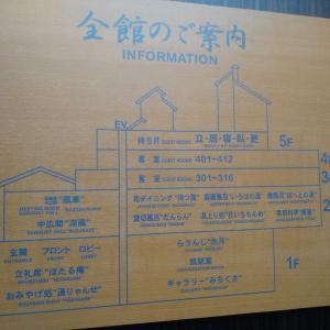 2020年9月 越後湯沢温泉 松泉閣花月 その2 大浴場と館内