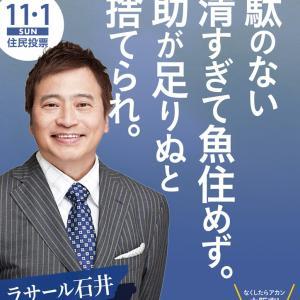 テクノポップ聴きながら、大阪都構想反対!