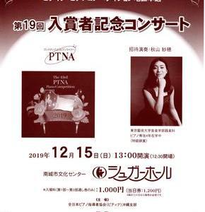 PTNA入賞者コンサート告知