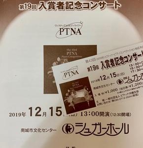 PTNA入賞者コンサート♪