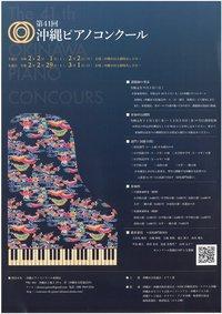 沖縄ピアノコンクール日程