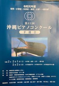 沖縄ピアノコンクール予選通過者