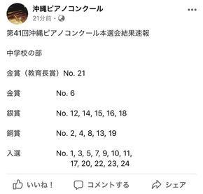 沖縄ピアノコンクール-1