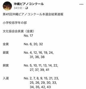 沖縄ピアノコンクール-2