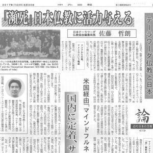 『中外日報』2017/6/30号に「テーラワーダ仏教と日本(論 近代日本の宗教11)」を寄稿