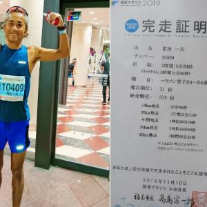 九州旅行・福岡マラソン大会