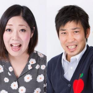 祝!交際期間0日日本エレキテル連合・中野のお相手松尾アトムって誰?