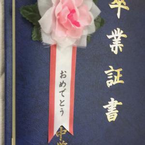 二女  中学の卒業式。