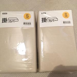 最近ニトリでの購入品!掛け布団カバーとIH用フライパン。