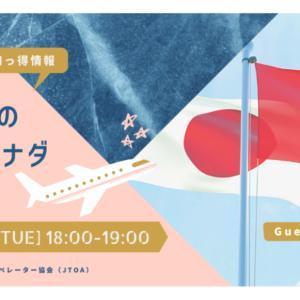日本とカナダの往復についてのミーティング