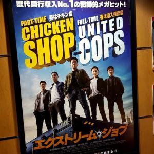 チキンを欲する映画