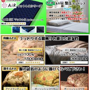 西川の健康寝具「寝くらべ会」