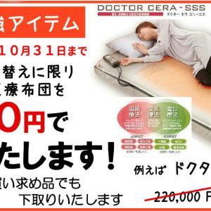 西川の「ドクターセラ」に買い替えるチャンス!