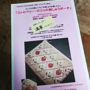 ブログで告知をする前に満席になってしまった、大阪のWS!