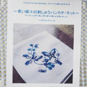 「青い蝶々の刺しゅうハンカチキット」再販のご案内♡