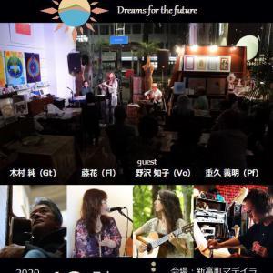 『Dreams for the future』