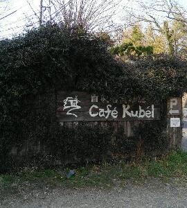 クベル・・・・寒くなったら 暖炉に火を付けて♡とカフェシマイ