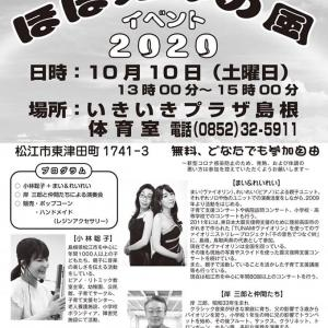 まい&れいれい イベントお知らせ♪ ほほえみの風イベント2020