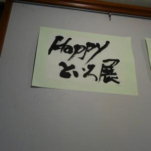 HAPPYといろ展 in島根県民会館 楽しい絵描きさん、とっても良い子なの♡