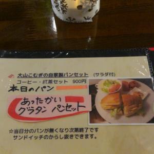 グラタンパン? カフェ ラ・ピエール