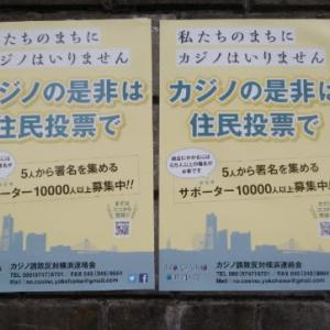 横浜の住宅地にて