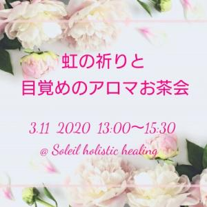 【3/11】虹の祈りと目覚めのアロマお茶会