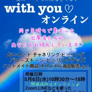 with you ♡ オンラインイベント