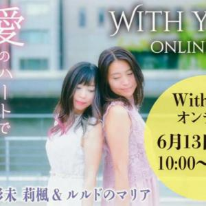 with you♡オンライン、ありがとうございました♡