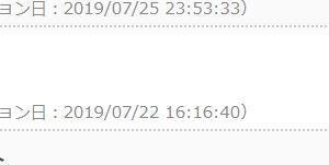 ポイント報告です(ちょびリッチ) 約2ヶ月版(^_^;)