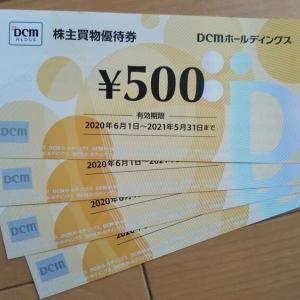 DCMホールディングス(3050)の優待です(´・ω・`)