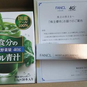 ファンケル(4921)の優待です(*^_^*)
