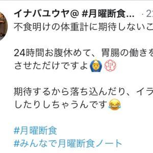 """""""6/14.15月曜断食シェア会メンバー募集"""