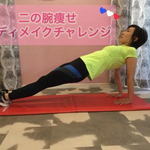 【パーソナルトレーニング】1か月で二の腕を細くする!二の腕痩せボディメイク