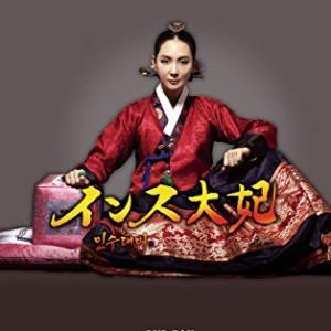 キングof胸糞悪い韓国ドラマ『インス大妃』見てます
