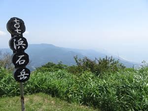2015年7月11日 浜石岳