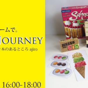 10月20日(日)「第6回 津村修二のボードゲームジャーニー」開催します!
