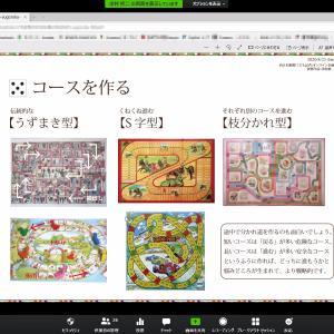 西日本新聞こども記者オンライン企画「すごろくワークショップ」開催 ~すごろくの作り方資料公開~