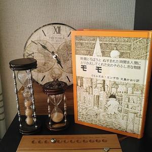 時間の本当の大切さを教えてくれるファンタジー小説「モモ」(ミヒャエル・エンデ作)