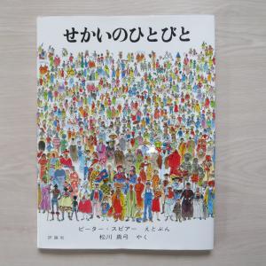 世界の多様性と出会う絵本「せかいのひとびと」