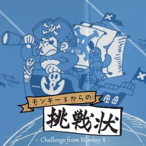 「さくらの大冒険」(つみきや)のパズル企画「モンキーXからの挑戦状」が今日からスタート!