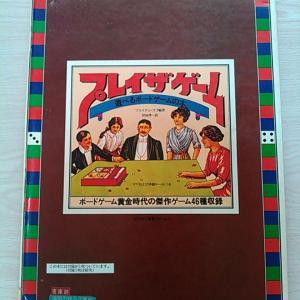 イギリスのボードゲーム黄金時代の46種のゲームが遊べる本「プレイ・ザ・ゲーム」
