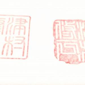 「福岡県大すごろく」の完成に向けて落款印を作りました!