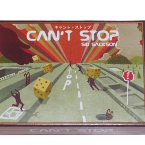 運と確率計算と度胸が肝心のダイスゲーム「キャント・ストップ」