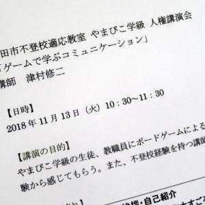 日田市不登校適応教室やまびこ学級人権講演会にて講演(2018.11.13)