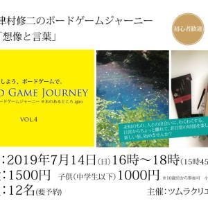 7月14日(日)「第4回 津村修二のボードゲームジャーニー」開催します!
