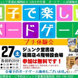 7月27日(土)ジュンク堂書店にて「親子で楽しいボードゲーム プチ体験会」を開催!