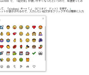 Windows 10 Version1809 で、「絵文字」が使いやすくなった