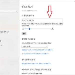Windows10 1809では、文字の大きさを今より大きくできるようになった。