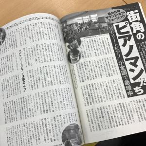 """号外★""""ごぼう"""" 「サンデー毎日」掲載 青木さん&山崎さん、おめでとうー!!"""